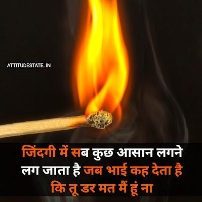 brothers attitude status in hindi