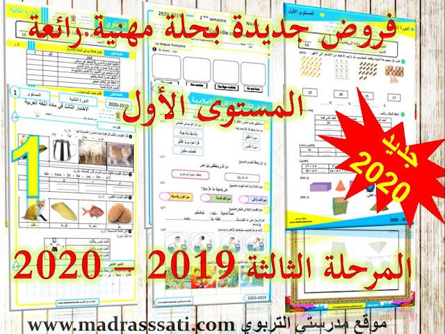 فروض المستوى الأول- المرحلة الثالثة 2019-2020
