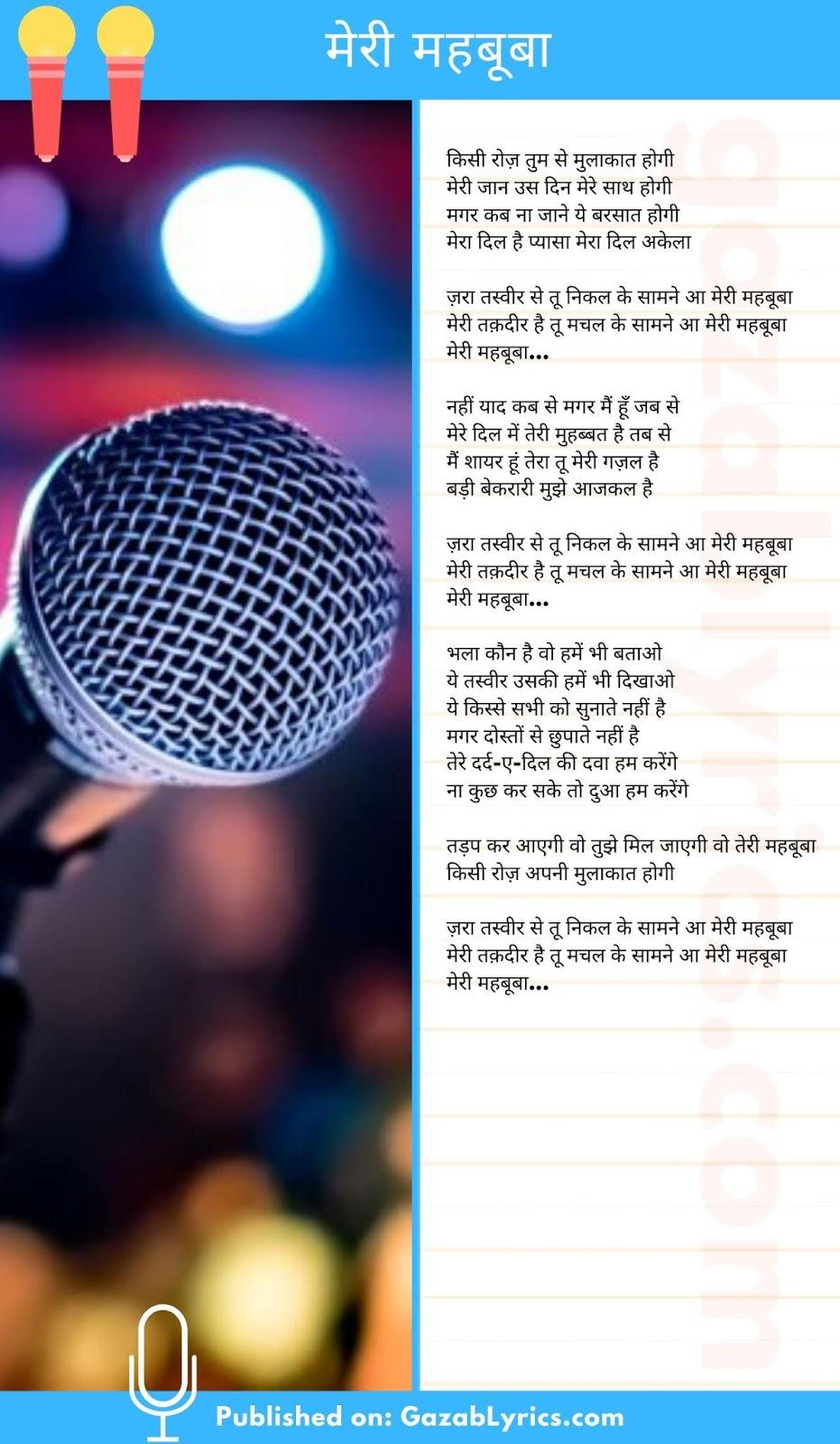 Zara Tasveer Se Tu song lyrics image