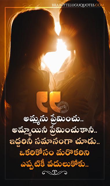 telugu quotes, mother quotes in telugu, famous mother value quotes, inspiring words in telugu
