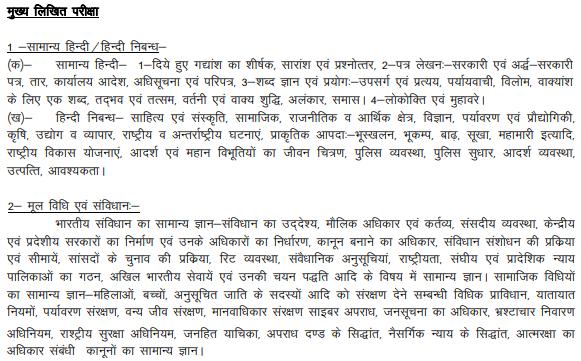 Uttar Pradesh Police SI Syllabus 2020