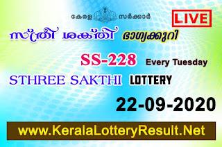 Kerala Lottery Result 22-09-2020 Sthree Sakthi SS-228, kerala lottery, kerala lottery result, kl result, yesterday lottery results, lotteries results, keralalotteries, kerala lottery, keralalotteryresult, kerala lottery result live, kerala lottery today, kerala lottery result today, kerala lottery results today, today kerala lottery result, Sthree Sakthi lottery results, kerala lottery result today Sthree Sakthi, Sthree Sakthi lottery result, kerala lottery result Sthree Sakthi today, kerala lottery Sthree Sakthi today result, Sthree Sakthi kerala lottery result, live Sthree Sakthi lottery SS-228, kerala lottery result 22.09.2020 Sthree Sakthi SS 228 22 September 2020 result, 22-09-2020, kerala lottery result 22-09-2020, Sthree Sakthi lottery SS 228 results 22-09-2020, 22-09-2020 kerala lottery today result Sthree Sakthi, 22-09-2020 Sthree Sakthi lottery SS-228, Sthree Sakthi 22.09.2020, 22.09.2020 lottery results, kerala lottery result September 22 2020, kerala lottery results 22th September 2020, 22.09.2020 week SS-228 lottery result, 22.09.2020 Sthree Sakthi SS-228 Lottery Result, 22-09-2020 kerala lottery results, 22-09-2020 kerala state lottery result, 22-09-2020 SS-228, Kerala Sthree Sakthi Lottery Result 22-09-2020, KeralaLotteryResult.net