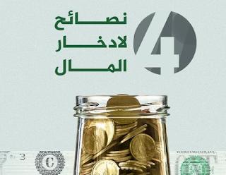 نصائح لادخار المال