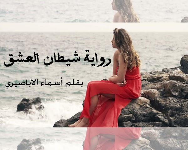 رواية شيطان العشق الفصول 21-30 للكاتبة أسماء الأباصيري