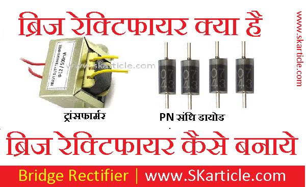 Bridge Rectifier in Hindi
