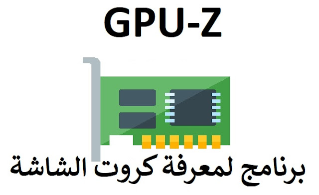 برنامج لمعرفة كروت الشاشة ولوحات الام للكمبيوتر