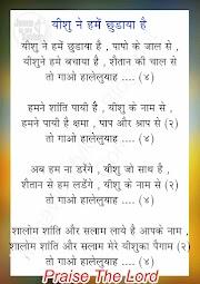 Yeshu Ne Hame Chhudaya He Papo Ke jal se jesus song Lyrics Hindi // येशु ने हमें छुड़ाया हे , पापो के जाल से जीसस सॉन्ग लिरिक्स