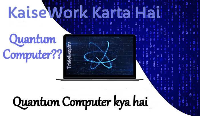 Quantum Computer kya hai और कैसे काम करता है?