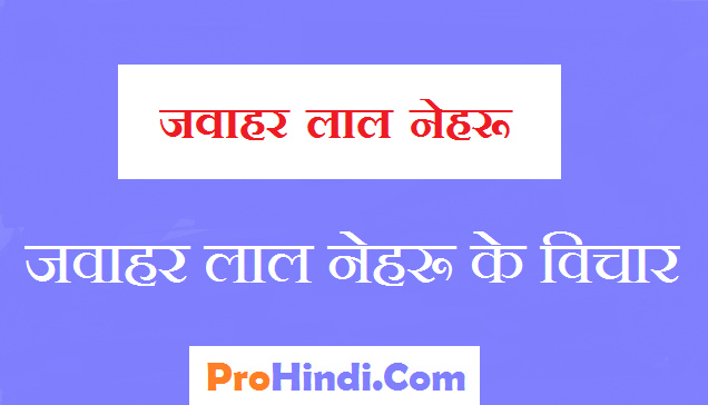 Jawaharlal-Nehru-Quotes-in-Hindi