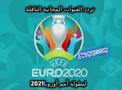تردد القنوات المجانية الناقلة لبطولة أمم أوروبا 2021