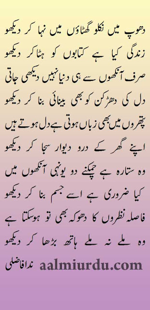 urdu ghazal, urdu ghazal shayari, Dhoop me niklo Ghatao me naha kar dekho