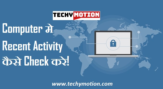 Computer मे  Recent Activity कैसे Check करे!
