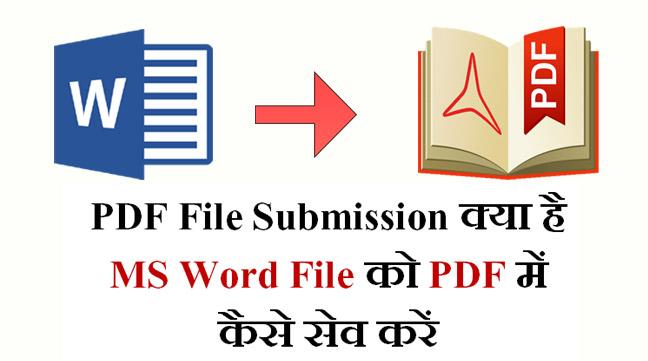 pdf file submission kya hai kaise kare
