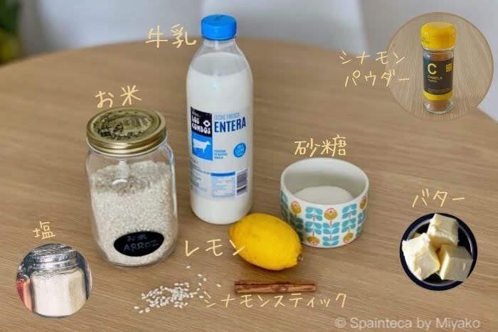 スペインのミルク粥ことアロス・コン・レチェを作る材料