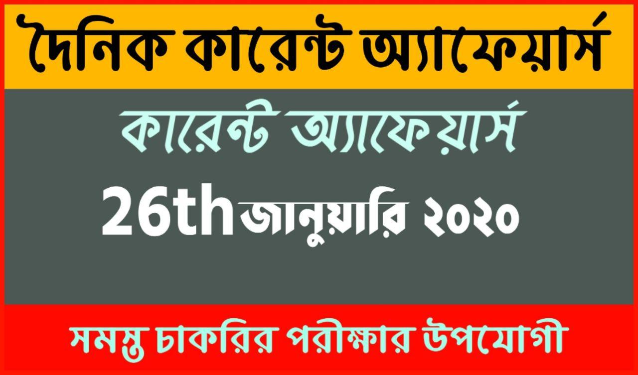 Daily Current Affairs In Bengali and English 26th January 2020 | for All Competitive Exams