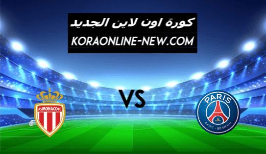 مشاهدة مباراة باريس سان جيرمان وموناكو بث مباشر اليوم 21-2-2021 الدوري الفرنسي