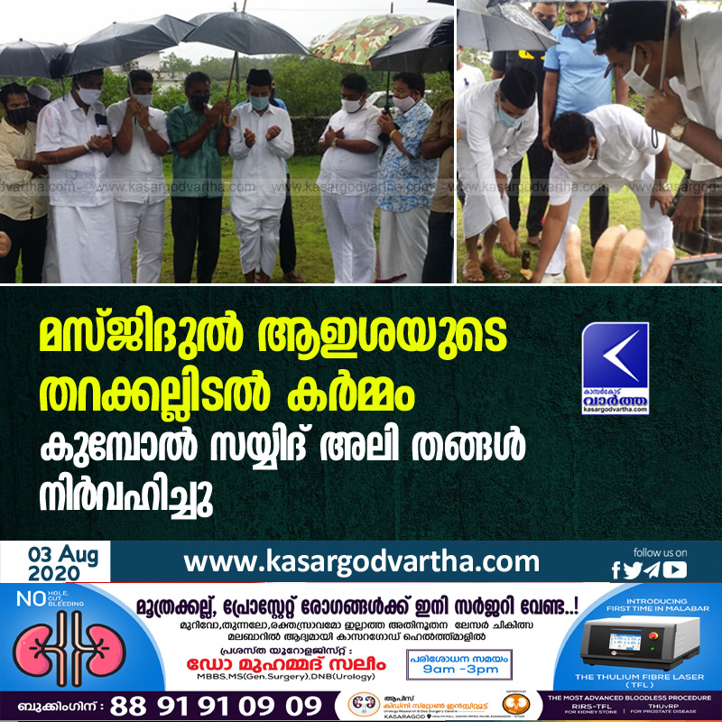 Kerala, News, Seyyed Ali Thangal Kumbol, Masjid, Seyyed Ali Thangal kumbol lays the foundation stone of Masjidul Aysha