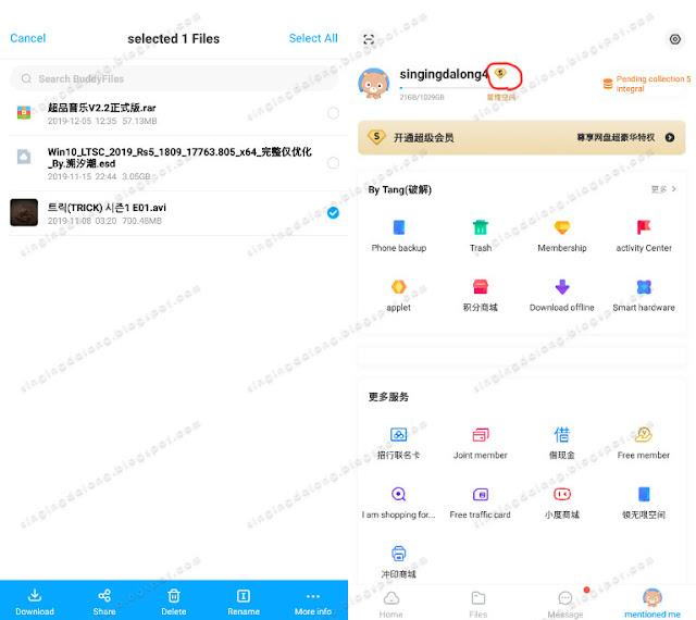 Baidu NetDisk Android App v10.0.114 SVIP Crack Version ~ English and Korean