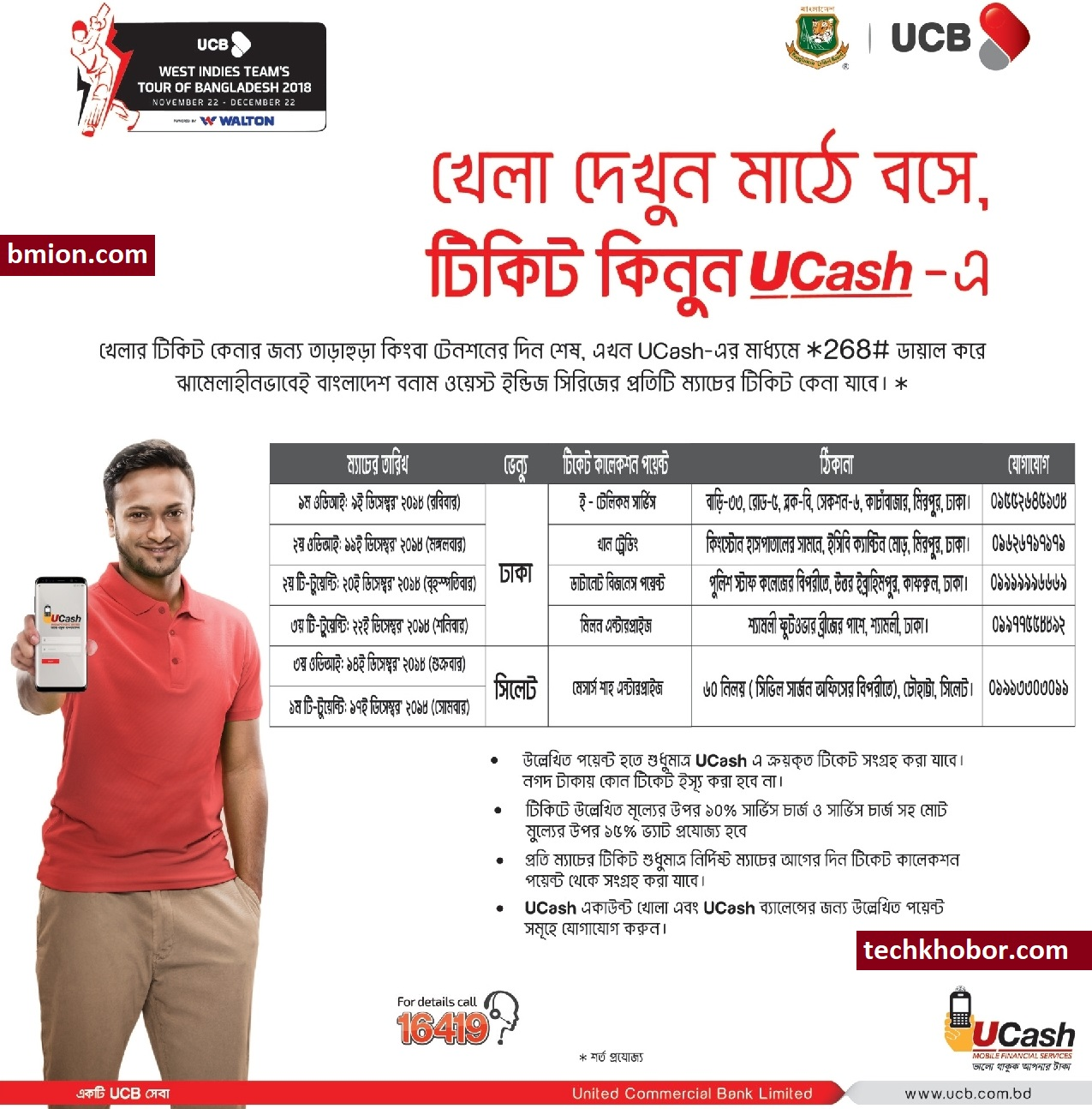 Bangladesh-VS-West-Indies-Match-Tickets-From-UCash-Collection-Point-Details-Cricket-Matches-ODI-T20