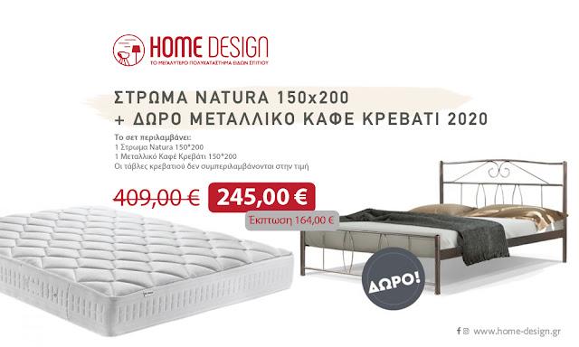 Μεγάλη προσφορά από το Home Design: Στρώμα Natura με δώρο το κρεβάτι