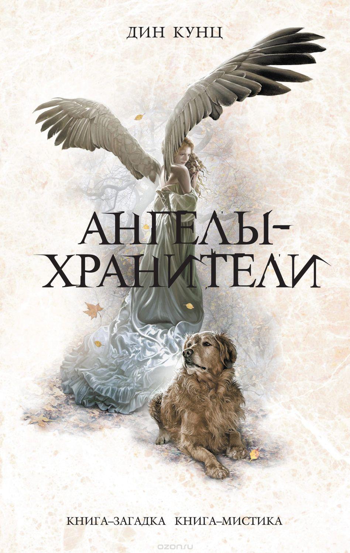 Скачать книгу пес который говорил с богами