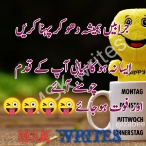 Funny Poetry In Urdu For Friends