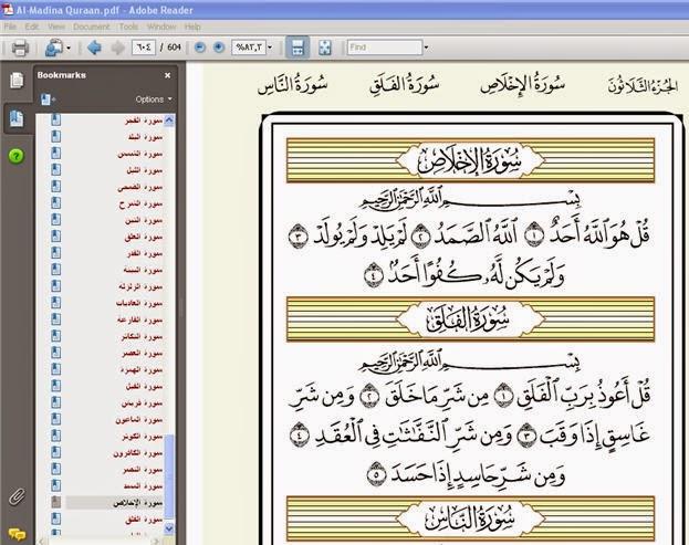 تحميل برنامج اذاعة القران الكريم من القاهرة على سطح المكتب