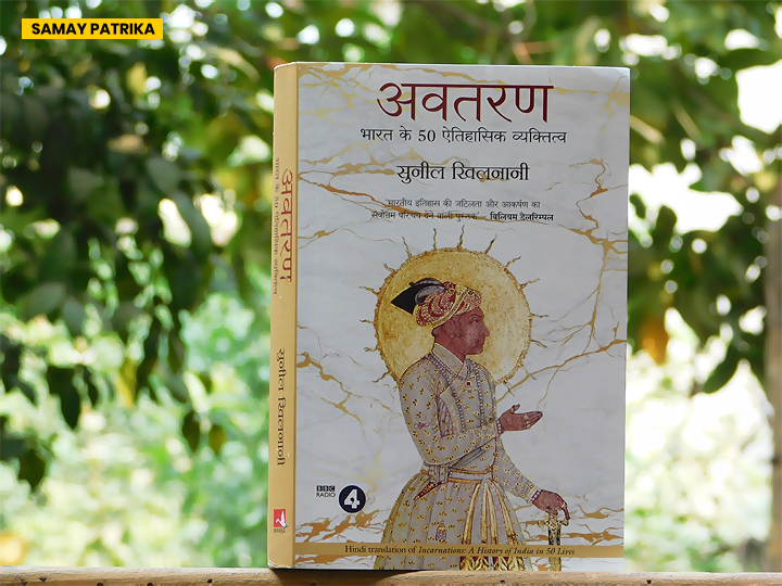 sunil-khilnani-hindi-book