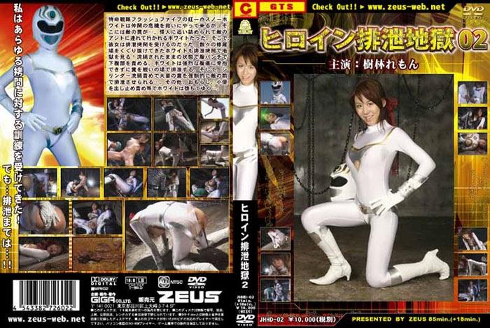JHHD-02 Heroine Excretion Hell Vol. 02.0