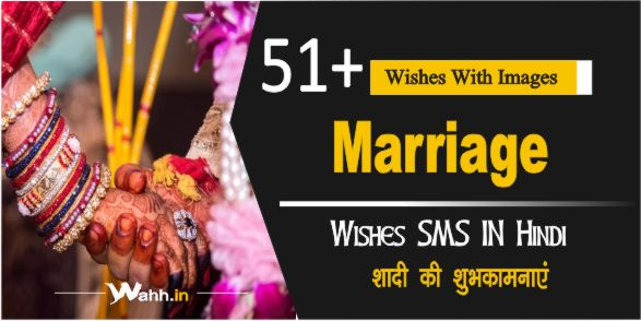 Marriage-Wishes-SMS