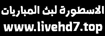 موقع الاسطورة لبث المباريات | livehd7