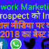 Prospect ko social media ( facebook, whatsapp, twitter ) par kaise invite kare network marketing me Part #3