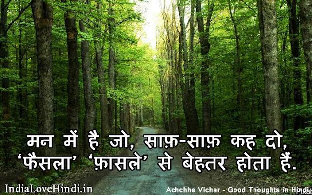 achhe vichar hindi