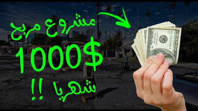 مشروع مربح على الانترنت يمكنك ربح 1000 دولار شهريا