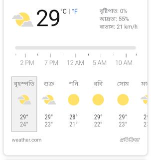 आज का मौसम, आज का मौसम 2020, आज का मौसम कैसा रहेगा 2020, आज रात का मौसम कैसा रहेगा, कल का मौसम कैसा है