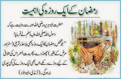 it ilm com news entertainment tips health tips islamic  ramazan ul mubarak ki fazilat in urdu
