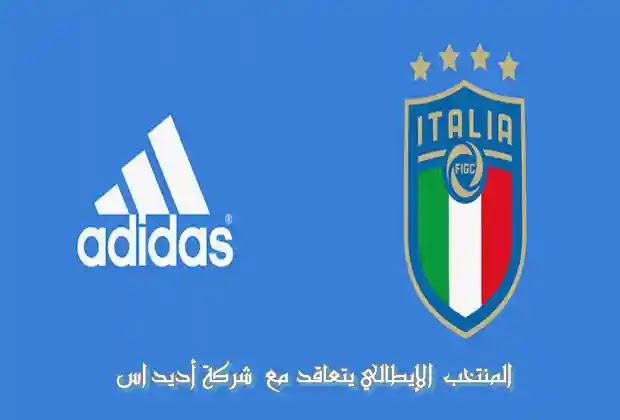 المنتخب الإيطالي,شركة أديداس