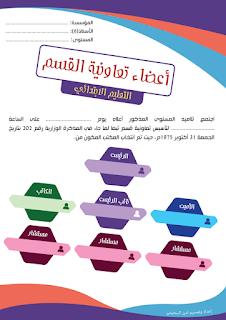 أجمل نموذج وثيقة أعضاء تعاونية القسمأجمل نموذج وثيقة أعضاء تعاونية القسم