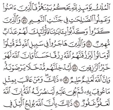 Tafsir Surat Al-Hajj Ayat 56, 57, 58, 59, 60