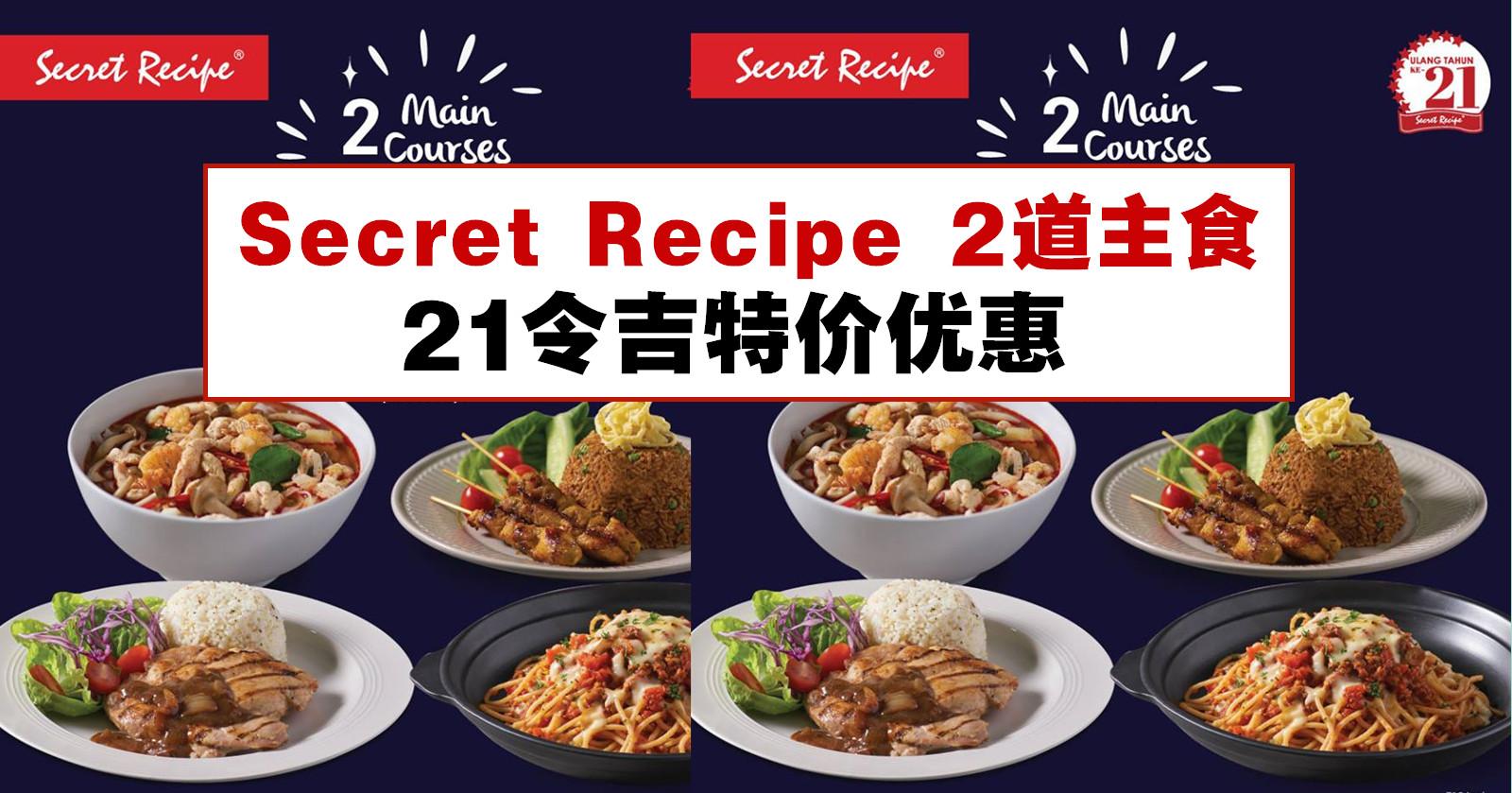 Secret Recipe 2道主食21令吉特价优惠
