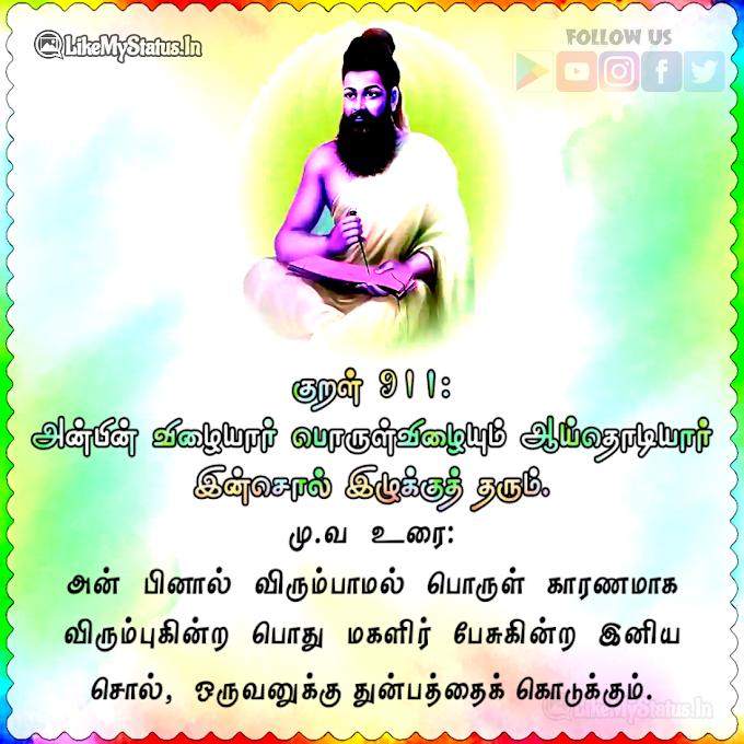 திருக்குறள் அதிகாரம் - 92 வரைவின் மகளிர் ஸ்டேட்டஸ்