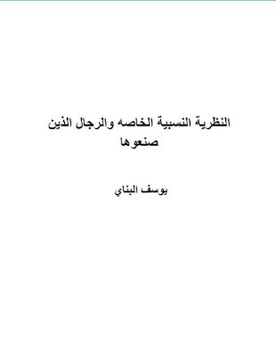 النظرية النسبية الخاصة  والرجال الزين صنعوها .pdf