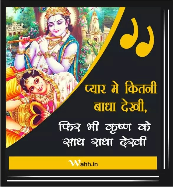 Radha-Krishna-Love-Quotes-Hindi