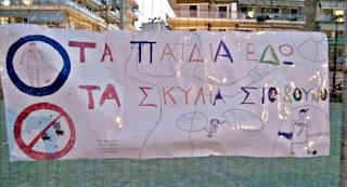 Θεσσαλονίκη: Γονείς μαθαίνουν στα παιδιά τους να μισούν τα σκυλιά