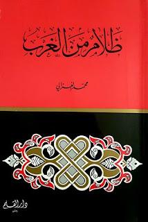 كتاب ظلام من الغرب pdf للشيخ محمد الغزالى