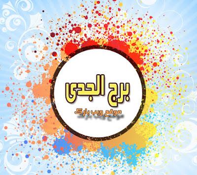 توقعات برج الجدي اليوم الثلاثاء4/8/2020 على الصعيد العاطفى والصحى والمهنى
