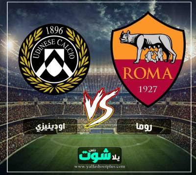 مباراة روما وأودينيزي بجودة عالية
