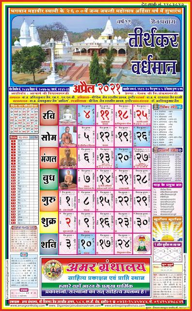 Jain Panchang Calendar 2021 April