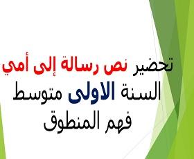 تحضير درس نص  رسالة إلى أمي لغة عربية أولى متوسط ، مذكرة تحضير درس