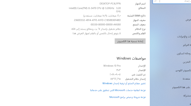 تحميل ويندوز 10 للكمبيوتر من مايكروسوفت النسخة النهائية برابط واحد